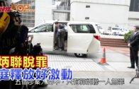 (港聞)郭炳聯唯一全脫罪 當庭釋放好激動