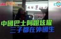 (粵)中國巴士阿姐炫耀 三子都在外國生