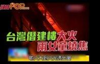 (粵)台灣僭建樓大火  兩女童燒焦