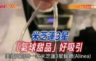 (粵)米芝蓮3星【氣球甜品】好吸引