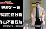 (港聞)關雄生被判監禁五年