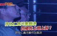 (港聞)許仕仁貪污案裁決 四被告上唔上訴?