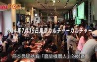 (粵)日本【廢柴機器人】競賽
