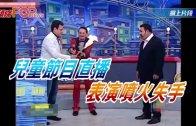 (粵)兒童節目直播 表演噴火失手