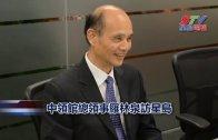 (粵)中領館總領事羅林泉訪星島
