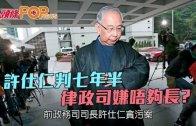 (港聞) 許仕仁判七年半 律政司嫌唔夠長?