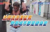 (粵)法國流浪漢猛男  整個城市都是健身室