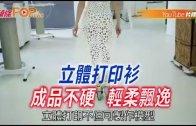 (粵)立體打印衫成品不硬 輕柔飄逸