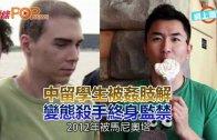 (粵)中留學生被姦肢解 變態殺手終身監禁