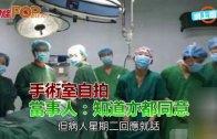 (粵)手術室自拍 當事人:知道亦都同意