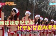 (粵)熱辣辣慶祝聖誕 比堅尼女露肉滑雪
