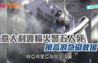 (粵)意大利渡輪火警五人死 風高浪急礙救援