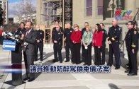 (國)議員推動防醉駕鎖車儀法案