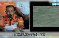 (粵)亞航證實墜毁 屍體殘骸漂浮印尼海