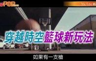 (粵)穿越時空 籃球新玩法