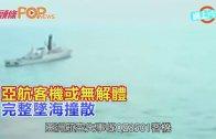 (粵)亞航客機或無解體 完整墜海撞散