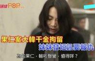 (粵)果仁案大韓千金拘留 妹妹發短訊要報仇