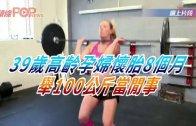(粵)39歲高齡孕婦懷胎8個月舉100公斤當閑事