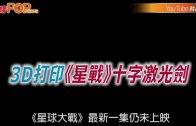 (粵)3D打印《星戰》十字激光劍