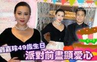 (粵)劉嘉玲49歲生日 派對前盡顯愛心