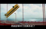 《未來戰士5》預告片