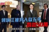 (港聞)郭炳江被判入獄五年 罰款50萬