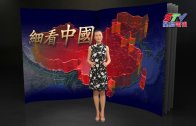 (國)細看中國:65週年國慶