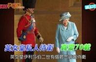 (粵)英女皇私人侍衛 真愛70載