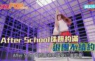 (粵)After School 珠妍約滿 退團不續約