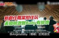 (粵)新戲任隋棠拑住玩 黃曉明激嬲Baby有排煩