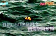 (粵)亞航CEO趕往泗水 留言慰問家屬