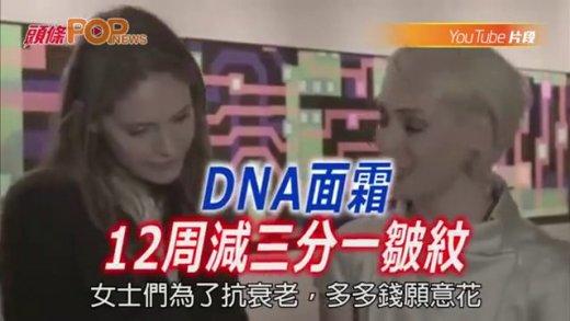 (粵)DNA面霜12周減三分一皺紋