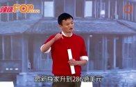 (粵)「e」個年代發圍 馬雲成為亞洲新首富