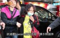 (港聞)Erwiana被虐案   爆被吸塵機塞嘴