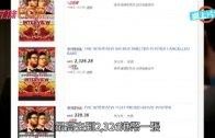 (粵)殺金正恩電影有餘波  FBI調查 海報升價