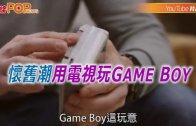 (粵)懷舊潮用電視玩GAME BOY