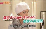 (粵)雪白Giorgio Armani  冬季不再深沉