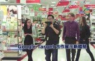 (國)Google Target 合作新體驗