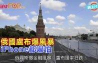 (粵)俄國盧布爆風暴 iPhone都嚇怕