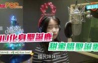 (粵)IU 化身聖誕鹿 甜蜜唱聖誕歌