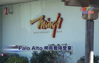 (粵)Palo Alto 明苑暫停營業