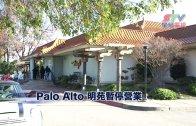 (國)Palo Alto 明苑暫停營業