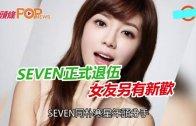 (粵)SEVEN正式退伍 女友另有新歡