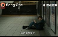 《Song One》電影預告