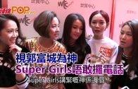 (粵)視郭富城為神 Super Girls唔敢攞電話