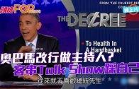 (粵)奧巴馬改行做主持人? 客串Talk Show踩自己