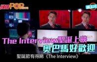 (粵)The Interview聖誕上映 奧巴馬好歡迎