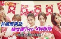 (粵)苦練廣東話 韓女團Two-X冧粉絲