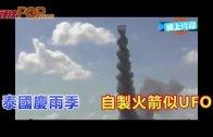 (粵)泰國慶雨季 自制火箭似UFO