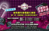 (粵)01/30卡拉O Fillmore 排行榜
